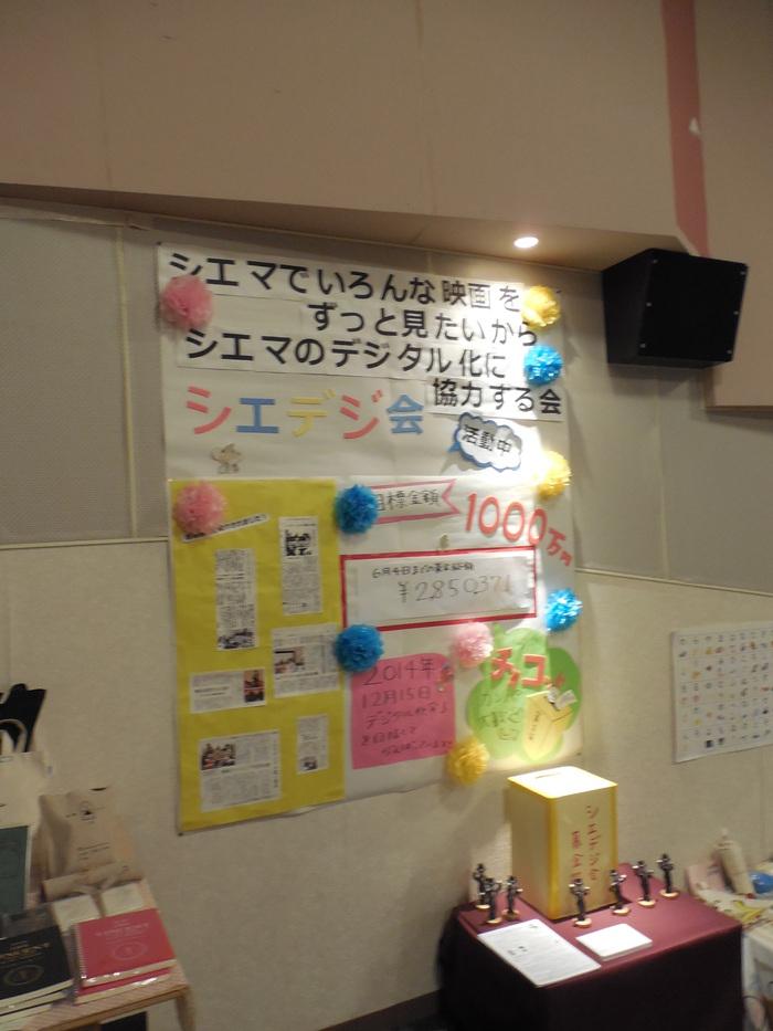 佐賀の単館映画館、シアター・シエマ_d0116009_0235454.jpg