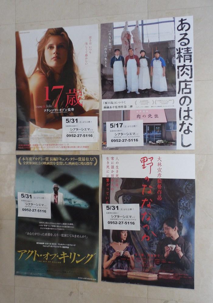 佐賀の単館映画館、シアター・シエマ_d0116009_63492.jpg