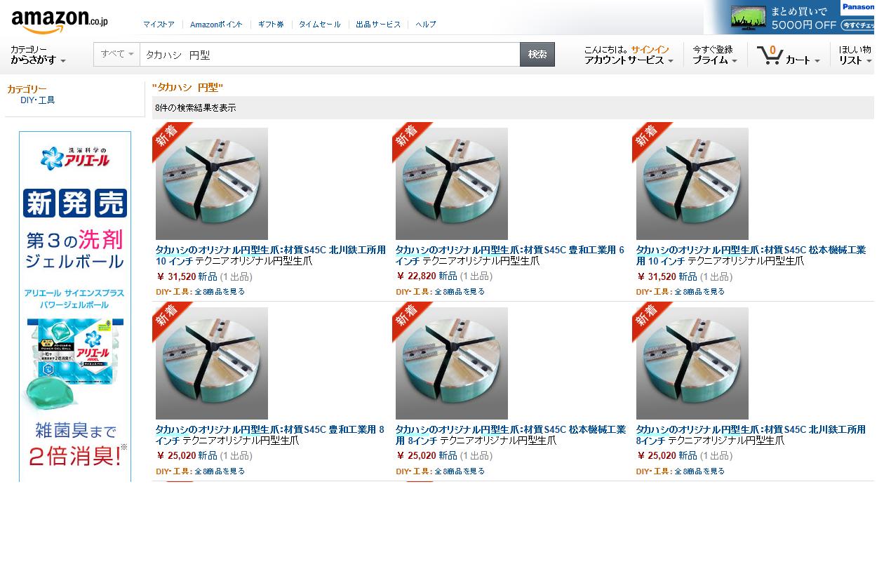 注目!!アマゾンでタカハシの円型生爪売り出しました_e0026412_13404624.png