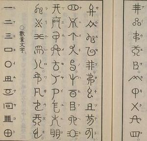 日本語に秘められた謎:「NWOvs日本」と「超古代世界語は日本語だった!」_e0171614_1912773.jpg
