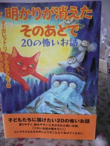 子どもに語る二冊の本_a0050728_10372858.jpg