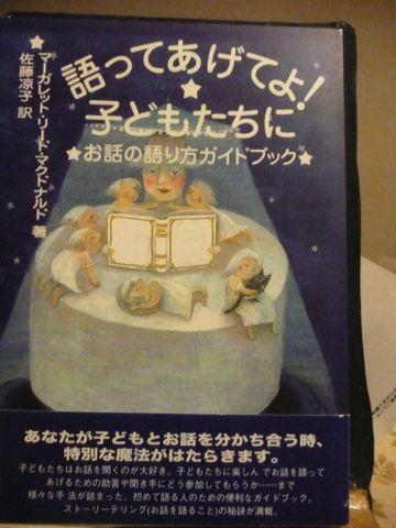 子どもに語る二冊の本_a0050728_10372991.jpg
