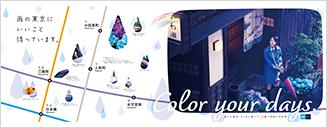 Color your days. ポスター情報「東京の雨」篇_d0004728_16442477.jpg
