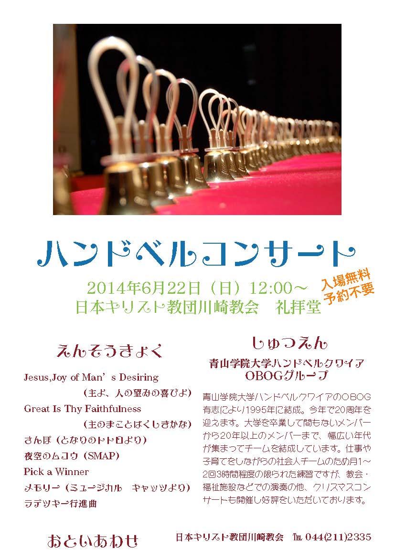 ハンドベルコンサート_a0095142_06082392.jpg