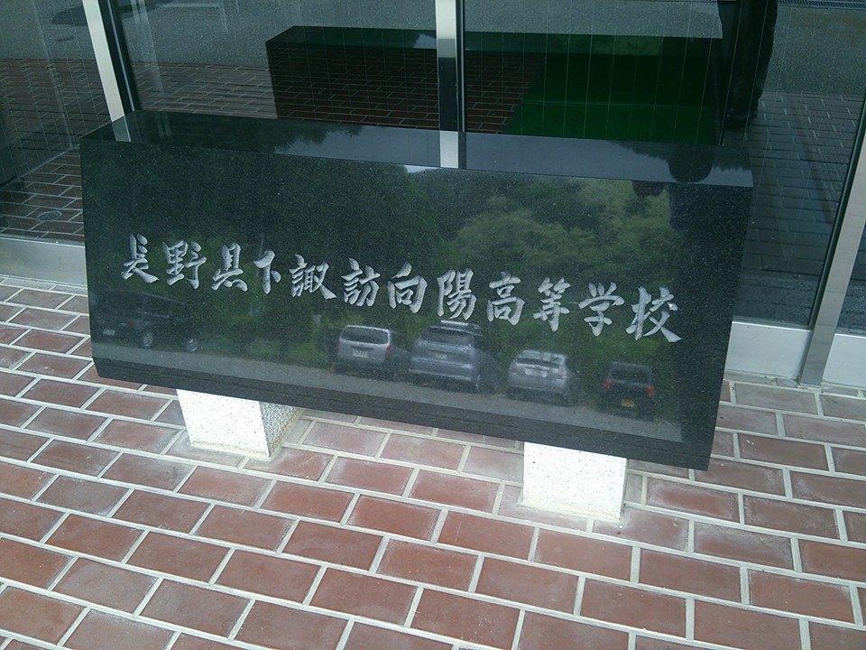 2014.06.05 長野県下諏訪向陽高校で講演_f0138645_2216993.jpg