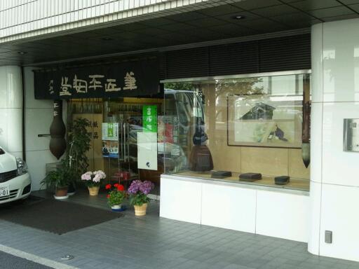 第2回攀桂堂展示販売会~前日~(#^.^#)_b0165454_11472564.jpg