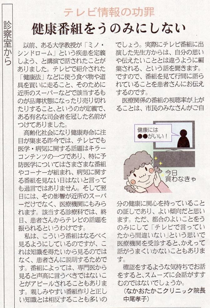 5月31日佐賀新聞です。_e0271258_17473459.jpg