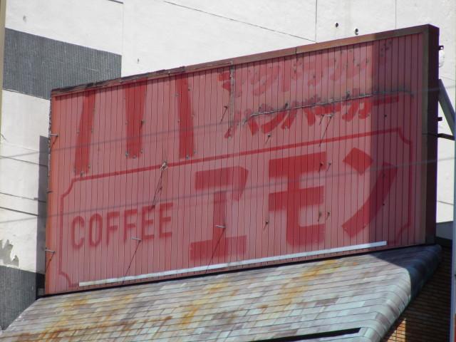 南海和歌山市駅前の看板_c0001670_23350155.jpg