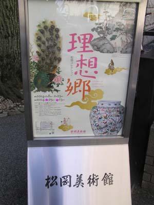 ぐるっとパスNo.3 松岡美術館まで見たこと_f0211178_1313376.jpg