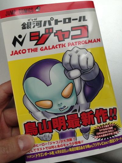 『銀河パトロール ジャコ』。_f0182998_23505131.jpg