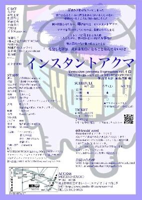 『インスタントアクマ』初日!_a0139911_13471481.jpg