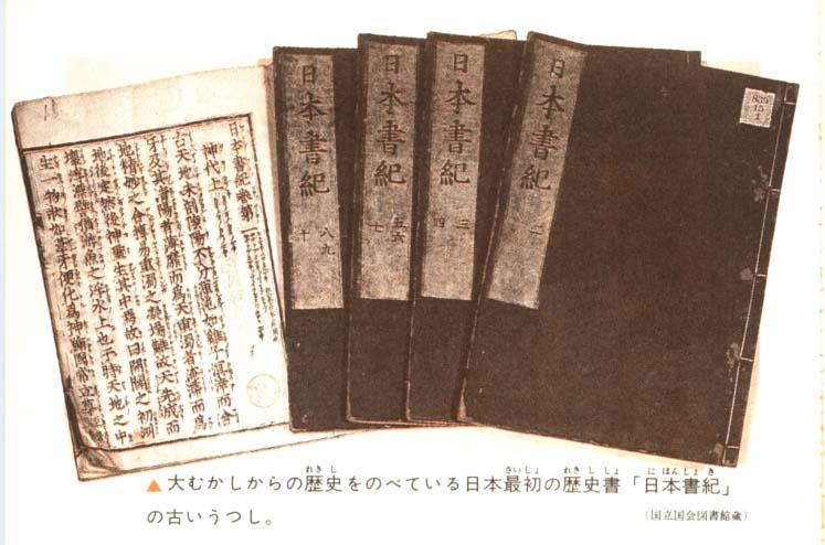 「日本書紀」に秘められた真実とは?:著者は2人。大化の改新、白村江の戦いの真実が明らかとなる!_e0171614_1142015.jpg