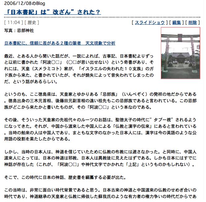 「日本書紀」に秘められた真実とは?:著者は2人。大化の改新、白村江の戦いの真実が明らかとなる!_e0171614_9381710.png