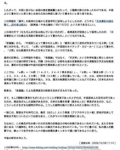 「日本書紀」に秘められた真実とは?:著者は2人。大化の改新、白村江の戦いの真実が明らかとなる!_e0171614_9382321.png