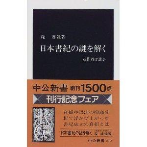 「日本書紀」に秘められた真実とは?:著者は2人。大化の改新、白村江の戦いの真実が明らかとなる!_e0171614_9514088.jpg