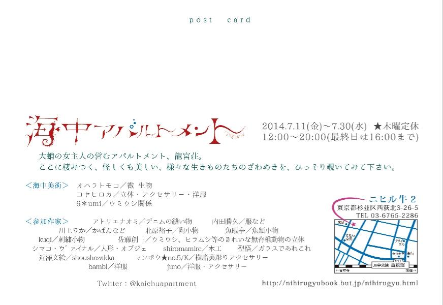 2014年に参加した展示販売_a0137727_1438355.jpg