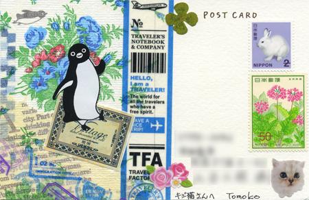 カード文通 キジ猫さん、むにゅさん、ひなこさんへ_a0275527_23495408.jpg