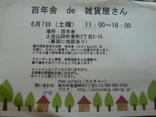 b0247739_6202119.jpg