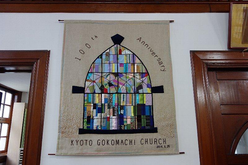 再び京都御幸町教会へ_c0094541_105026100.jpg