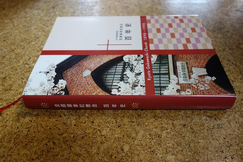 再び京都御幸町教会へ_c0094541_10512862.jpg