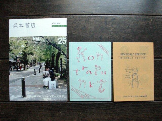 『森本書店 june 2014 京都レコード祭り』 & 『KONTRAPUNKT VOL.4』_e0230141_8513892.jpg
