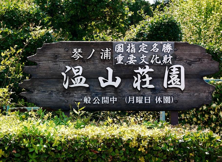 温山荘園_b0093754_21215294.jpg