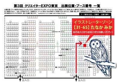 第3回クリエイターEXPO東京に出展するよ_e0191062_22101231.jpg