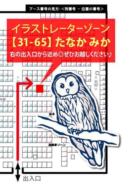 第3回クリエイターEXPO東京に出展するよ_e0191062_2210834.jpg