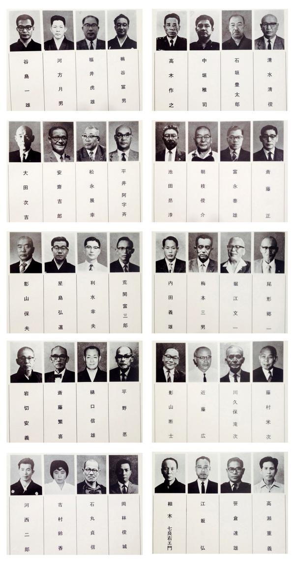 居合道ファミリー当時の首領と各代表_d0180381_18421548.jpg