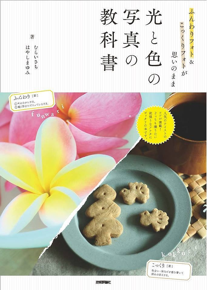 新しい本が発売になります!!!_c0073387_1746138.jpg