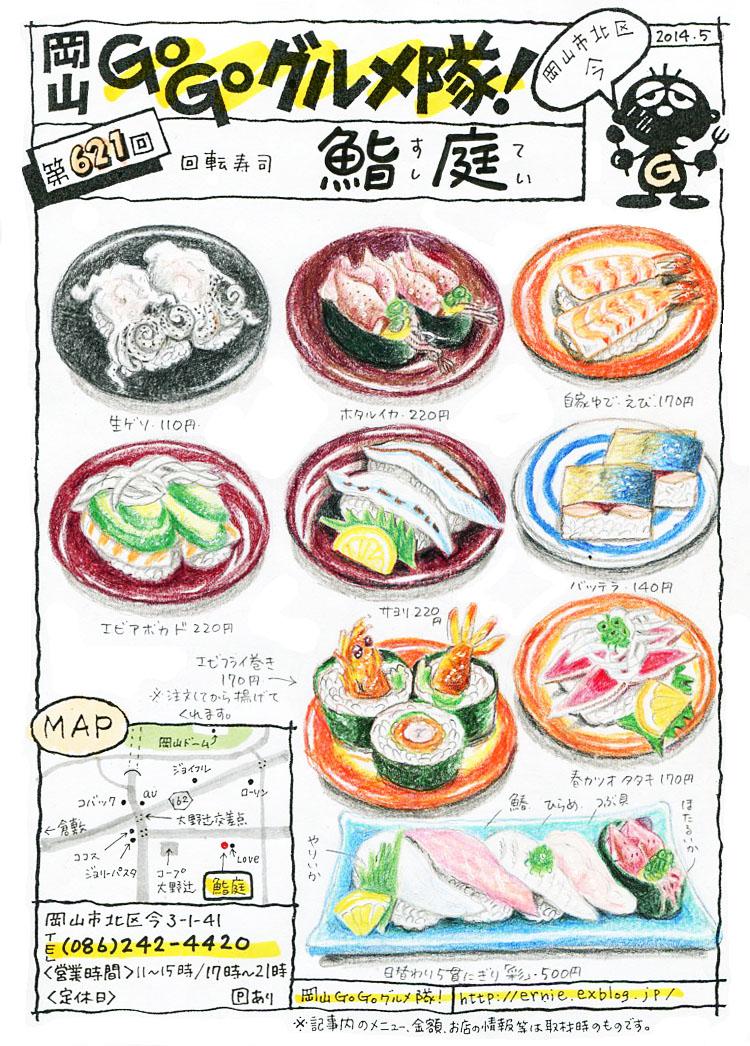 回転寿司・鮨庭(すしてい)_d0118987_16540712.jpg