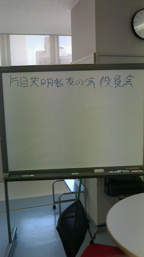 片目失明者友の会役員会_e0094315_13185341.jpg