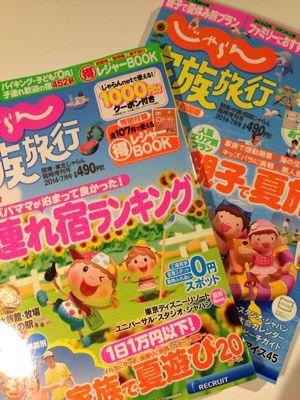 WORKS☆1  雑誌 じゃらん 家族旅行_f0196753_025236.jpg