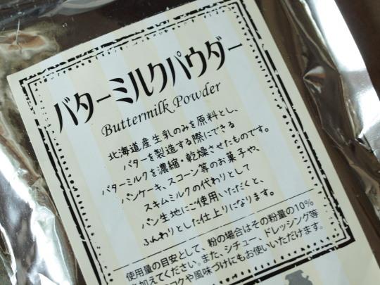 バターミルク・パンケーキ_b0254207_12203615.jpg