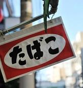 日本人の喫煙者率は19.7%へ_e0156318_1033747.jpg