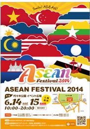 ASEANフェスティバル2014@代々木公園(6/14, 6/15)(インドネシア)_a0054926_7231624.png
