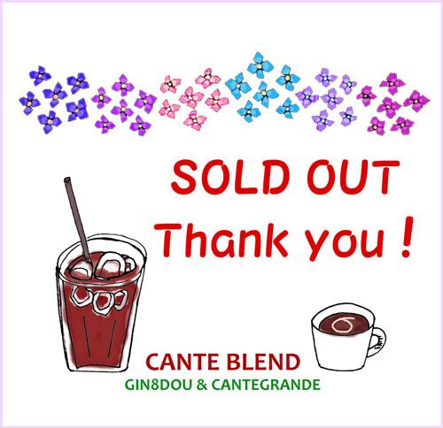 完売 / CANTE BLEND_b0195242_12275587.jpg