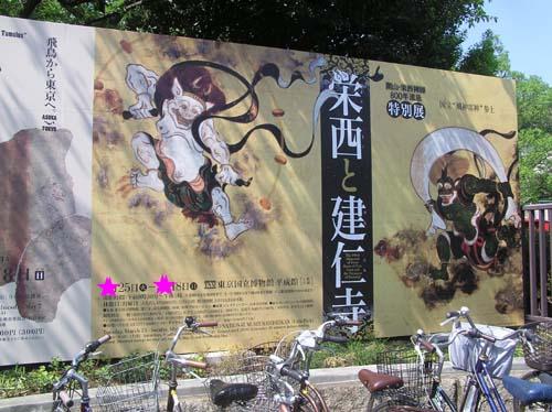 東博の「建仁寺展ほか」まで見たこと_f0211178_12402666.jpg
