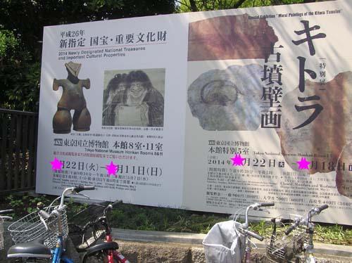 東博の「建仁寺展ほか」まで見たこと_f0211178_12403193.jpg