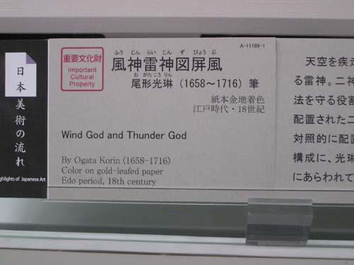 東博の「建仁寺展ほか」まで見たこと_f0211178_12411026.jpg