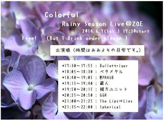 6月7日、Colorful Rainy Season Live@ZOEのライブレポpart1。_e0188087_15223415.jpg