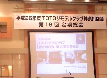 TOTOリモデル総会_e0190287_14111218.jpg