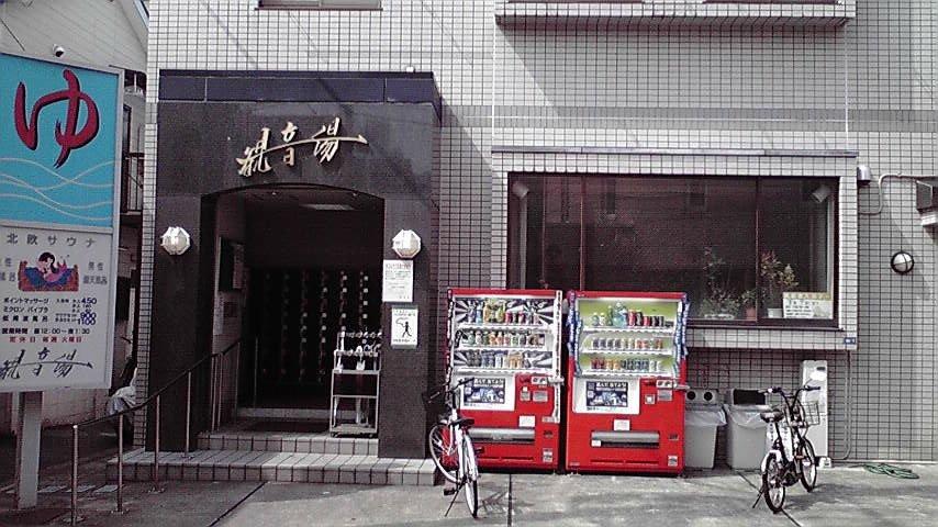 幡ヶ谷 観音湯_f0322193_1025283.jpg
