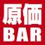 原価BAR_f0322193_1025441.jpg