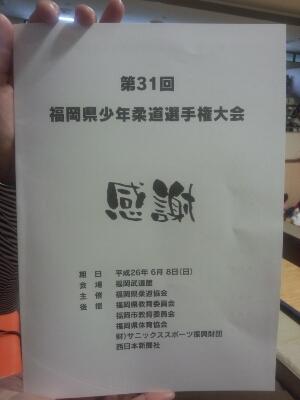 福岡県少年柔道選手権大会_b0172494_1072453.jpg
