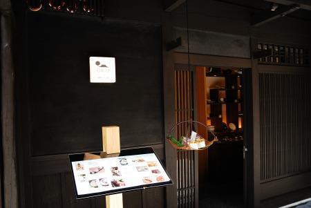 OKUで美山荘のおばんざいを楽しむ_d0227799_6161557.jpg