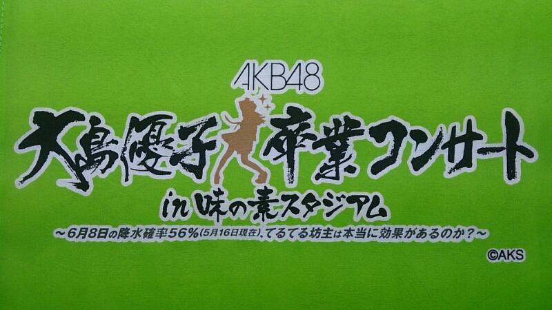 大島優子☆卒業コンサート_b0298605_9531327.jpg