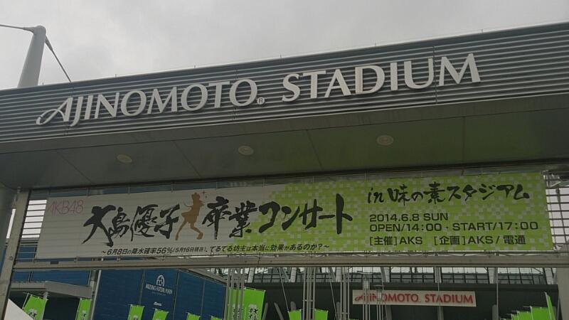 大島優子☆卒業コンサート_b0298605_9533860.jpg