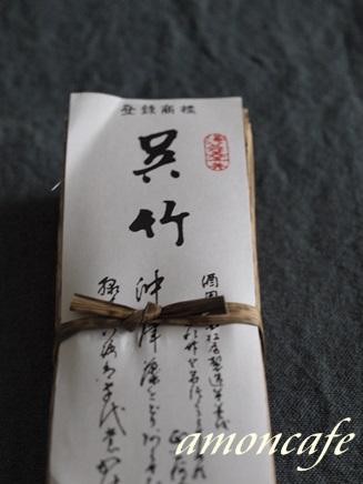呉竹羊羹_f0192411_0501528.jpg