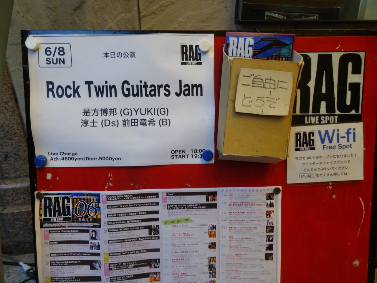 06/08 Rock Twin Guitars JAM (是方xYUKIx淳士x前田竜希) @京都RAG_d0187917_23305123.jpg